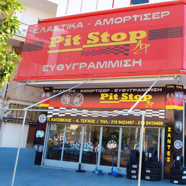 PITSTOP - ΚΑΤΑΣΤΗΜΑ ΕΛΑΣΤΙΚΩΝ ΣΤΟ ΜΟΣΧΑΤΟ